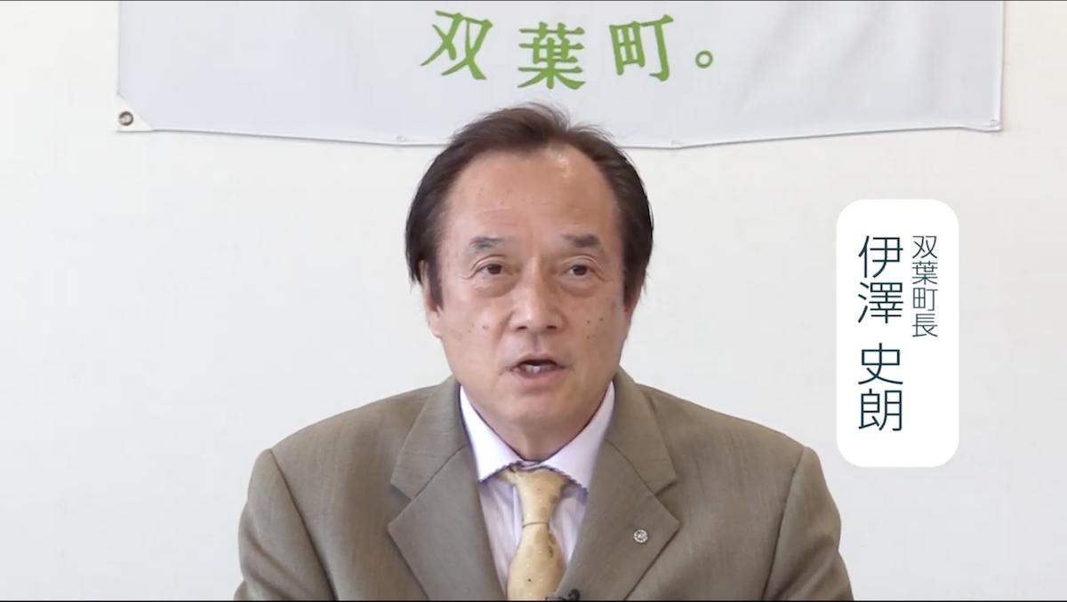 双葉町長 伊澤史朗によるビデオメッセージを公開いたしました!